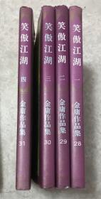三联版金庸作品集 笑傲江湖1-4