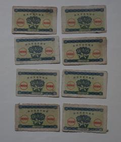 1959年陕西省通用粮票五两8枚