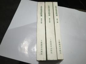 文学运动史料选 3.4.5 (共3本合让50元)