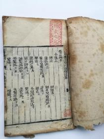 木刻中医,景岳全书卷四十至卷四十二,小儿则上下卷全,麻疹全。