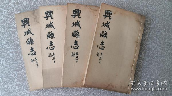 民国十六年《兴城县志》 一函 铅印四册全 (展示不售)