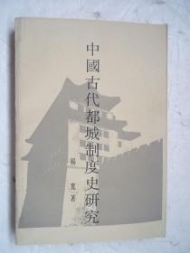 中国古代都城制席史研究 [B----12]