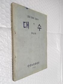 高级中学课本 代数(第二册)朝鲜文