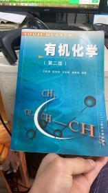 有机化学第二版