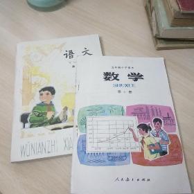 五年制小学课本数学语文第十册