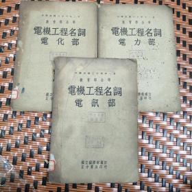 中华民国教育部公布 电机工程名词电化部,电力部,电讯部 3本合同