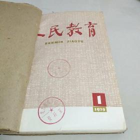 人民教育    1979年1――12期。平装合订本 老杂志 教参 课本 教材 教科书【2本合售】