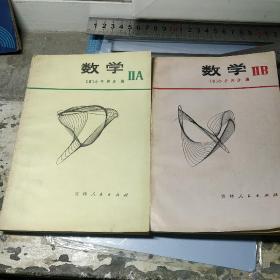 数学2A 2B 小平邦彦 (两本合售)