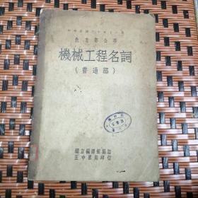 中华民国三十年十一月教育部公布 :机械工程名词(普通部 )