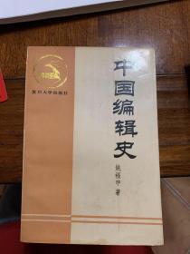 中国编辑史
