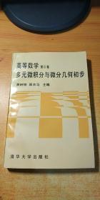 高等数学【第3卷】多元微积分与微分几何初步