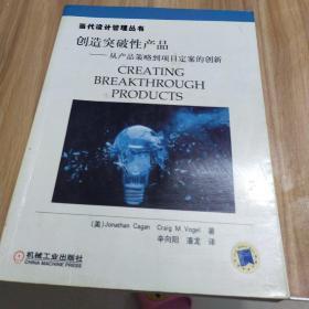 创造突破性产品:从产品策略到项目定案的创新