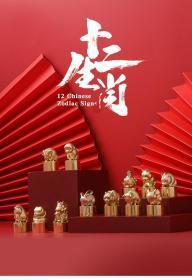 定制印章刻字礼物本命年十二生肖鼠办公室招财铜摆件文创收藏礼品《十二生肖》2020新年力作,年货献礼