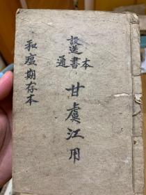 少见道教择日手抄本《通书本》符咒看日子看风水地理手抄本