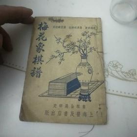 梅花象棋谱(民国版 1953年再版 )