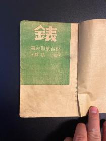 表》(东北书店印行,鲁迅译著)