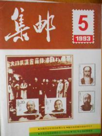 《集邮》1993年第5期
