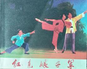 《红色娘子军》(连环画)