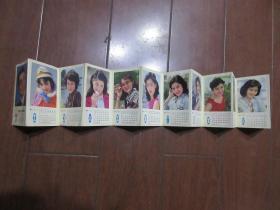 年历片:1985年连体12张全(电影演员,每张背面有首歌)