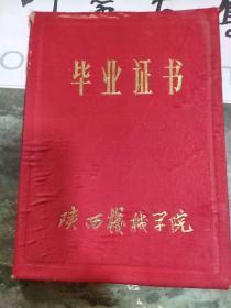陕西机械学院毕业证