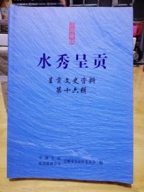 水秀呈贡  呈贡文史资料第十六辑(铜板彩印)