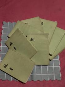魏书(全八册) 中华书局