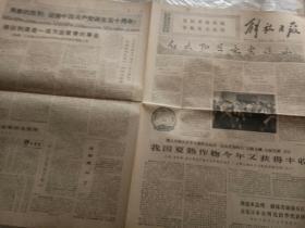 解放日报(1)1971年7月19日(2)1971年6月29日 人民日扳(3)1971年5月24日  文汇报(4)1970年8月9日(5)1970年7月16日 河南日报(6)1970年9月12日(7)1971年6月2曰  7张合售180元