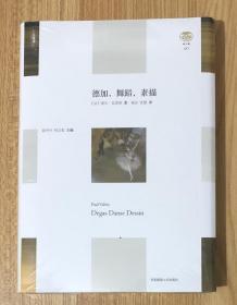 德加,舞蹈,素描 Degas Danse Dessin 978-7-5675-7240-9