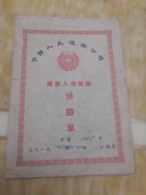中国人民保险公司  简易人身保险单