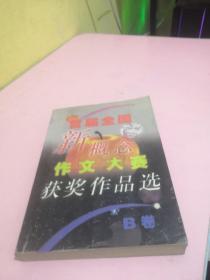 首届全国新概念作文大赛获奖作品选(B卷)