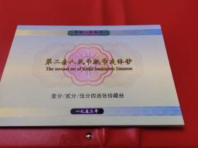 第二套人民币纸币连体钞,壹分/贰分/伍分四连张珍藏册,罗马冠号123
