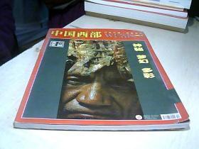 中国西部月刊--贵州专辑(2006.10 总第89期)