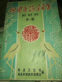 1959年吴县编写:《祖国医药采风集》秘方、验方、单方(第一集)(市面稀缺、网上少见)