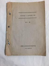 毛纺织厂工艺设计手册 第一册