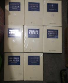中国注册会计师行业制度全编(全六卷共八册)