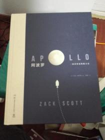 阿波罗:一部看得见的航天史(精装版)