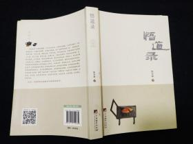 正版  悟道录  陈全林  著  1版1印   签名钤印本   ISBN:9787511724861
