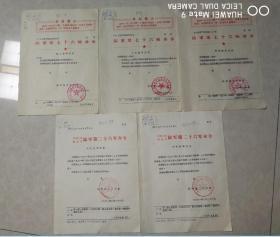 特价文革带毛主席最高指示任职书通知书5张共98元包老