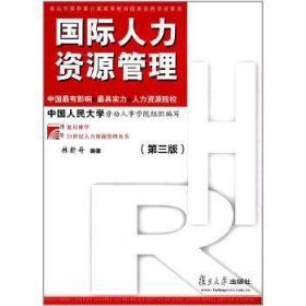 博学·21人力资源管理:国际人力资源管理(第三版)