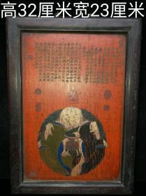 民间祖传《一团和气》紫檀漆器挂屏