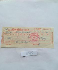 历史文献1965年邢台市集体经济统一发货票一张