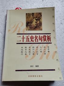 二十五史名句赏析