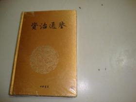 精装本 《资治通鉴》 第六册