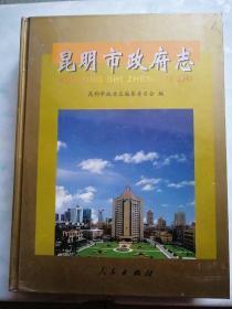 昆明市政府志(没开封)