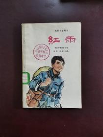 电影文学剧本:红雨 1975年一版一印