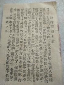 民国版剧本《鞭打芦花》下册