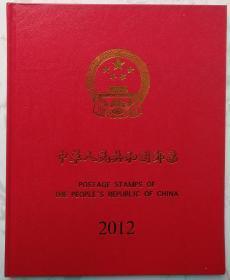 2012年邮票册 (鸿雁册)