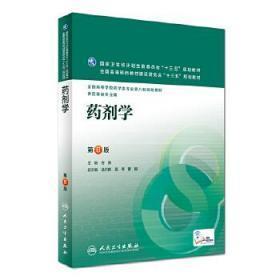 正版现货 药剂学(第8版/本科药学/配增值) 方亮 人民卫生出版社 9787117223805 书籍 畅销书
