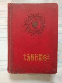 老日记本!大海航行靠舵手(有字迹,最后缺2页)(★-书架1)