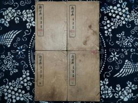 民国时期线装古籍商务印书馆刊印朱祖谋编新字典存4册